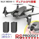 【バッテリー2本!】MJX MEW4-1【カメラ上向き】2K超高画質【GPS搭載+ブラシレスモーター】カメラ付きドローン! 20分/800m 日本語 mavic Anafi B4W