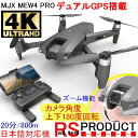 RSプロダクト 【4K上位機】MJX MEW4-PRO【カメラ上向き】完全日本語対応!【GPS搭載+ブラシレスモーター】カメラ付きドローン 20分/800m飛行 mavic Anafi・・・