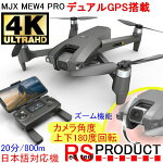 【4K上位機】MJXMEW4-PRO【カメラ上向き】完全日本語対応!【GPS搭載+ブラシレスモーター】カメラ付きドローン20分/800m飛行mavicAnafi