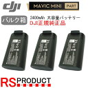 Mavic mini 2400mAh バッテリー 3本【バルク箱】DJI正規品 海外用 純正バッテリー mini2互換確認済み【使用カウント1回】RSプロダクト・・・