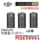 Mavic mini 【3本】【Mavic mini2 互換】 2400mAh【大容量バッテリー】DJI純正 正規品 バッテリーマビックミニ RSプロダクト・・・