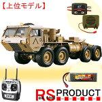 【上位モデル】HGP802バッテリー付属【LEDモジュール+サウンドモジュール搭載】軍用アーミーミリタリートラックHEMUTTラジコンカー合金製1/12