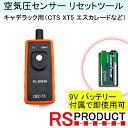 RSプロダクト 【キャデラック用...