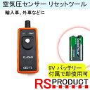 RSプロダクト 【外車・輸入車用...