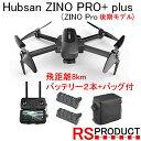 RSプロダクト Hubsan ZINO PRO+ plus 日本語説明書【バッテリー2本+バッグ】8Km飛行! 4Kカメラ 3軸ジンバル ドローン 【プロペラ2セット付】ブラシレス GPS・・・