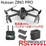 HubsanZINOPRO日本語説明書【バッテリー2本+バッグ】4Km飛行!4Kカメラ3軸ジンバルドローン【プロペラ2セット付】ブラシレスGPS