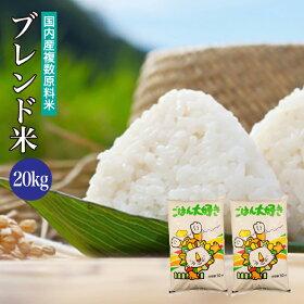 国内産複数原料米ブレンド20k