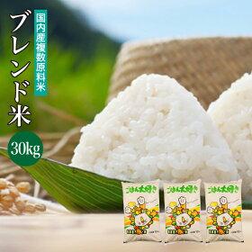 国内産複数原料米ブレンド10k