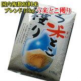 送料無料 ブレンド米 10kg 国内産複数原料米 ブレンド う米とこ穫り