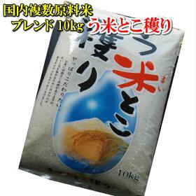 国内産複数原料米ブレンドう米とこ穫り10k