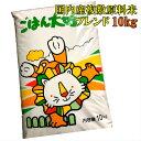 国内産複数原料米 ブレンド 10k