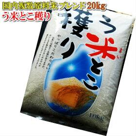 国内産複数原料米ブレンドう米とこ穫り20k