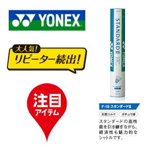 送料390円ヨネックス シャトル スタンダード2 F-10