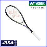 ヨネックスソフトテニスラケットネクシーガ80SNXG80S後衛ストリンガーが最高の状態に張り上げます送料無料