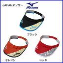 ミズノ ソフトテニス ジャパンバイザー 62JW7X02