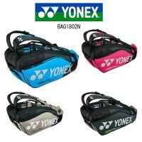 ヨネックスラケットバッグ9スーパーシリーズBAG1802Nインフィニットブルーブラック/ピンクプラチナブラック