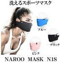 スポーツマスク NAROO MASK N1S 接触冷感素材 UVカット リバーシブル 吸汗速乾 洗え