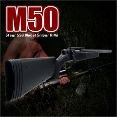 【RSBOX】高性能スナイパーライフル エアコッキングガン ステアーSSGバージョン M50エ…