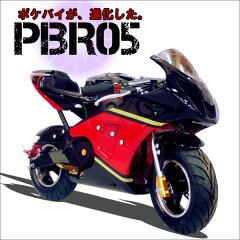 ポケバイ【CR-PBR05赤黒】新型50cc高性能ポケットバイクレーシングモデル【ポケバイ格安消耗部品】