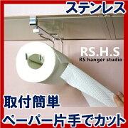 キッチンペーパーホルダー・ステンレス キッチン ペーパー ペーパータオル ホルダー キッチンペーパーハンガー