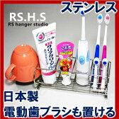 電動・歯ブラシスタンド・歯ブラシホルダー・ステンレス製【日本製/コップ/歯ブラシケース】