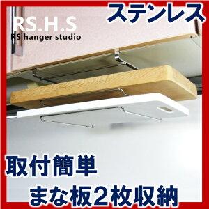 吊り戸棚下ラック・まな板 スタンド2枚用・ステンレス製【日本製/まな板立て/まな板スタンド】