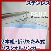 折りたたみバスタオルハンガー2本組・ステンレス製【日本製/バスマットハンガー/省スペース】