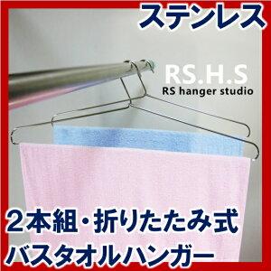 アールエスハンガースタジオ バスタオルハンガー2本組 折りたたみ 18-8ステンレス製 日本製