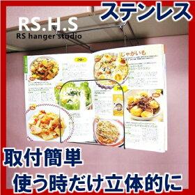 ≪吊り下げレシピホルダー≫【日本製】吊り戸棚下で、レシピを見ながら料理ができちゃう☆スライド式のレシピラック・レシピスタンドレシピをセットしたまま吊り下げ収納OK♪