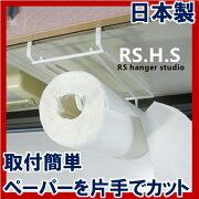 キッチンペーパーホルダー・ホワイト キッチン ペーパー ペーパータオル ホルダー キッチンペーパーハンガー
