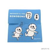 ぼのぼの&おとうさんこっそりメッセージカード 水色