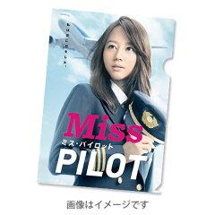 ミス・パイロット A4クリアファイル