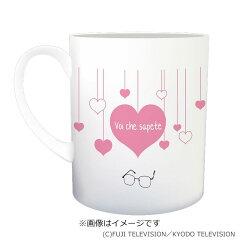 ドラマ オフィシャルグッズ デート〜恋とはどんなものかしら〜 マグカップ(依子Ver.)