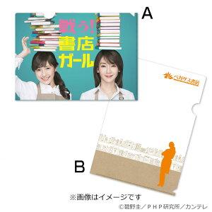 ドラマ オフィシャルグッズ 戦う!書店ガール クリアファイル 2枚セット
