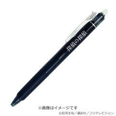 ドラマ オフィシャルグッズ 探偵の探偵 フリクションペン (消えるボールペン)