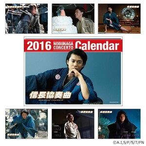 映画 オフィシャルグッズ 信長協奏曲 卓上カレンダー2016