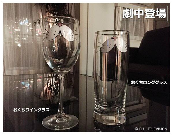 ドラマ オフィシャルグッズ 【劇中使用】オトナ女子 おくちワイングラス