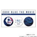 劇場版コード・ブルー −ドクターヘリ緊急救命− 缶バッジセット
