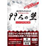 [書籍]超逆境クイズバトル!!99人の壁公式問題集