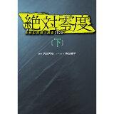 [書籍]絶対零度—未然犯罪潜入捜査2020—(下)