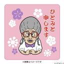 志村けんのひとみばあさん ミニタオル