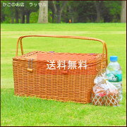 ラッセル ピクニック バスケット おしゃれ キャンプ ラタンバスケット