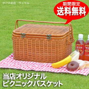 ラッセル バスケット ラタンバスケット ピクニック おしゃれ キャンプ