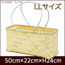 竹のかごバッグ 無染色無塗装 LLサイズ 一貫張り 一閑張り 材料 大きい 和紙アレンジ マルシェカゴ 市場かご 籠 特大サイズ 747NA