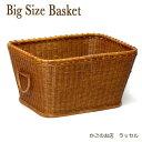 ラッセル 良質ラタンの大型収納ボックス No.9FBR 籐の大型収納 良質ラタン インドネシアラタン 大型収納バスケット