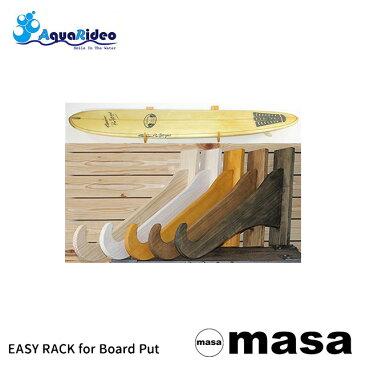 サーフボードラック アクアリデオ Put Type 磨き仕上げ 無塗装 aquarideo 壁掛け ボードラック サーフィン インテリア おしゃれ 収納 ディスプレイ