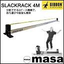 GIBBON ギボン SLACKRACK 4M【代引き不可】...