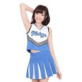 コスプレ スカイ チア KA0037BL チアガール イベント パーティ 衣装 仮装 コスチューム コスプレ カラー ブルー
