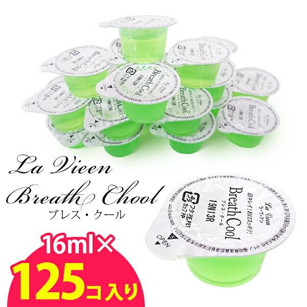 マウスウォッシュブレス・クール16ml125個入り携帯用使いきり洗口液業務用ホテルアメニティ
