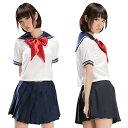 コスプレ セーラー服レッドリボン 定番 コスプレ セーラー服 制服 JK 女子高生 シンプル